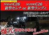 売れ筋No1 4000台以上の販売実績~ 新型C26セレナ超激明LED 3chip素子採用SMDルーム球合計でなんと240chip!!