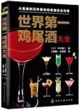 img - for World No. 1 Encyclopedia of Cocktail (Chinese Edition) book / textbook / text book