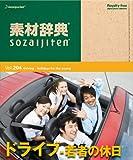 素材辞典 Vol.204 ドライブ~若者の休日編
