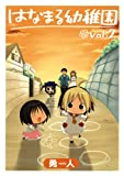 はなまる幼稚園2巻 (デジタル版ヤングガンガンコミックス)