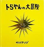 トらやんの大冒険(通常版)