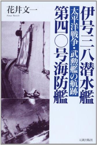 伊号三八潜水艦/第四〇号海防艦—太平洋戦争・武勲艦の航跡