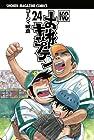 おれはキャプテン 第24巻 2010年11月17日発売