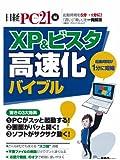 XP&ビスタ高速化バイブル (日経BPパソコンベストムック)