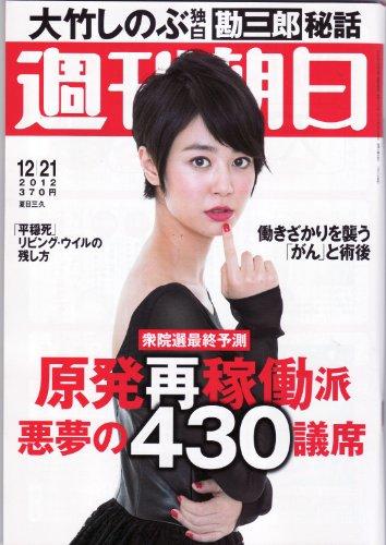 週刊朝日 2012年12月21日 夏目三久