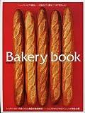 Bakery book—進化する日本のベーカリー (柴田書店MOOK)