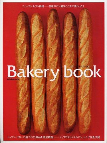 Bakery book―進化する日本のベーカリー
