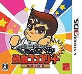 くにおくん 熱血コンプリート ファミコン編 【初回特典】くにおくんクラシックテーマコレクション 同梱 - 3DS
