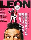 LEON(レオン) 2015年 05 月号 [雑誌]