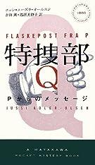 特捜部Q ―Pからのメッセージ― (ハヤカワ・ポケット・ミステリ)