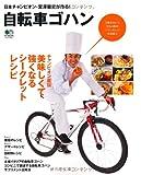 自転車ゴハン (エイムック 2167)