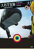 大科学実験DVD-Book 空飛ぶクジラ (DVDブック)