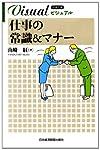 ビジュアル 仕事の常識&マナー (日経文庫)