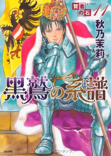 賢者の石 (11) 黒鷲の系譜 (ぶんか社コミックスホラーMシリーズ)
