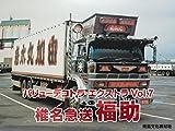 青島文化教材社 1/32 バリューデコトラ エクストラシリーズ No.7 椎名急送 福助 プラモデル