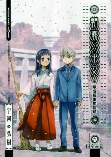 朝霧の巫女 9 (ヤングキングコミックス)