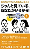 img - for Chantomiteiruanatagairukara chanmirushiriizuzerozeroichi ningenkankeinotoraburuwoumidasanaihintosonoichi (Japanese Edition) book / textbook / text book