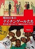 明治日本のナイチンゲールたち 世界を救い続ける赤十字「昭憲皇太后基金」の100年