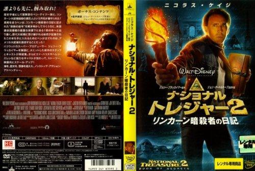 ナショナル・トレジャー2  [DVD]