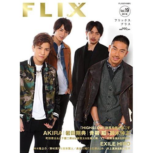 FLIX plus vol.19(フリックスプラス)FLIX2016年8月号増刊