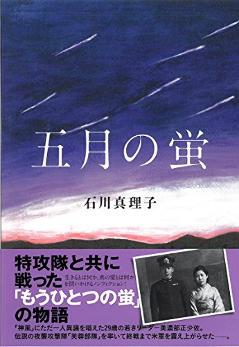 五月の蛍 石川 真理子 内外出版社