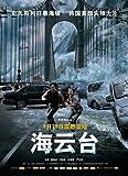 Poster - Tsunami - Movie Poster/ Plakat - 69 x102 cm von Tsunami