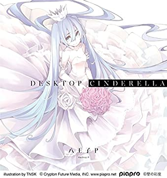 「Desktop Cinderella(デスクトップ・シンデレラ)」初回盤