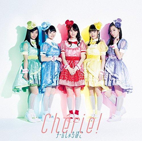 【Amazon.co.jp限定】Cherie!(初回限定盤B)(特典 クリアファイル(amazon Ver.)付き)