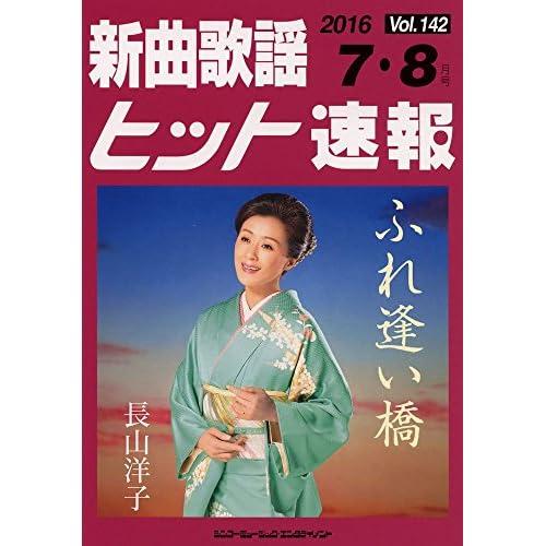新曲歌謡ヒット速報 Vol.142 2016年<7月・8月号>