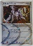 ポケモンカード アルセウス 065/090 pt4