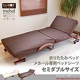折りたたみベッド 『メホール』専用 ベッドシーツ ベッドカバー 2枚組 セミダブル モカベージュ