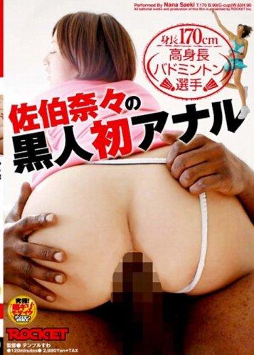 身長170cm高身長バドミントン選手 佐伯奈々の黒人初アナル [DVD]