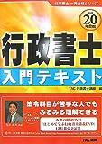 行政書士入門テキスト 平成20年度版 (2008) (行政書士一発…