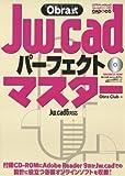 Jw_cadパーフェクトマスター (エクスナレッジムック Jw_cadシリーズ 8)
