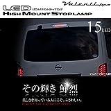 VALENTI(ヴァレンティ) ジュエルLEDハイマウントストップランプ NV350キャラバン(E26) クリア/レッドクローム HTNV350-CR-1