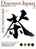Discover JAPAN (ディスカバージャパン)3 (エイムック 1664)