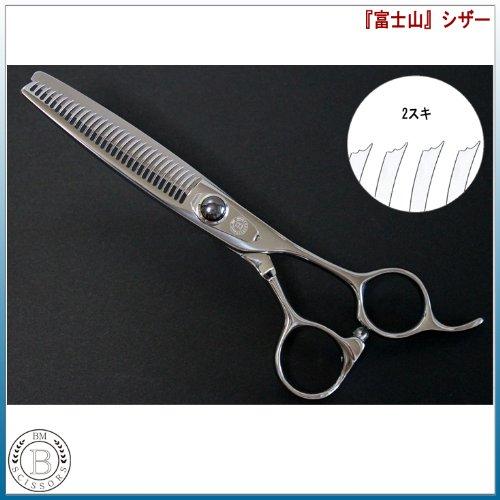 富士山 シザー セニングシザー 30目 正刃 美容師 プロ用 ヘアカット スキバサミ セニング