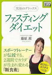 究極のデトックス ファスティングダイエット スポーツトレーナーが伝授する、2週間でカラダが生まれ変わる断食術 (impress QuickBooks)