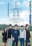 1/11 じゅういちぶんのいち [DVD]
