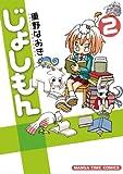 じょしもん (2) (まんがタイムコミックス)