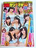 月刊ヤングマガジン 2011 8/2 増刊 表紙 NMB48