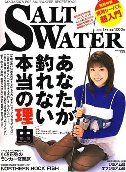SALT WATER (ソルトウォーター) 2008年 01月号 [雑誌]