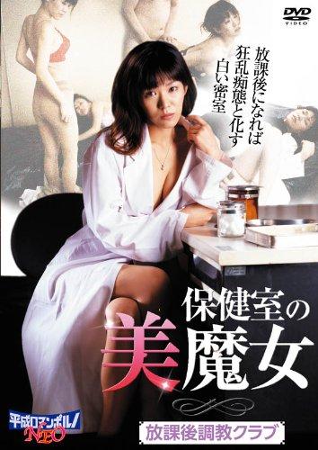 保健室の美魔女 / 放課後調教クラブ [DVD]