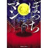 Amazon.co.jp: ぼっちマン(1)<ぼっちマン> (角川コミックス・エース) 電子書籍: 榊原 宗々: Kindleストア
