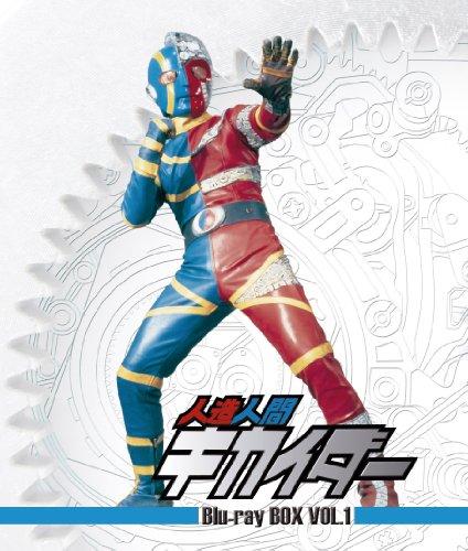 人造人間キカイダー Blu-ray BOX VOL.1 -