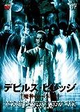 デビルズ・ビレッジ 魔神のいけにえ [DVD]
