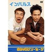 おちゃらけソーセージ [DVD]