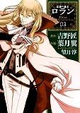 コミック 忘却の覇王ロラン3巻 (デジタル版ガンガンコミックスONLINE)