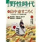 小説 野性時代 第103号  KADOKAWA文芸MOOK  62332‐06