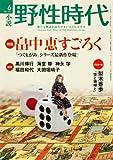 小説 野性時代 第103号  KADOKAWA文芸MOOK  62332‐06 (KADOKAWA文芸MOOK 105)